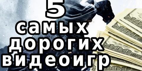 5 cамых дорогих в производстве видеоигр