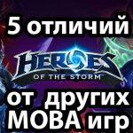 5 отличий HOTS от остальных MOBA игр