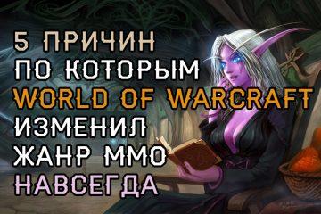 5 причин по которым World of Warcraft изменил жанр ММО