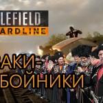 Обзор Battlefield Hardline - Казаки-разбойники