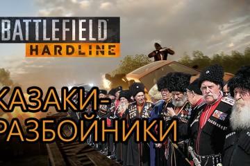 Battlefield Hardline - Казаки-разбойники