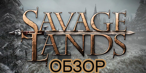 Обзор Savage Lands