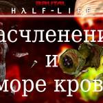 Brutal Half-Life - Расчленение и море крови