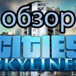 Обзор Cities: Skylines