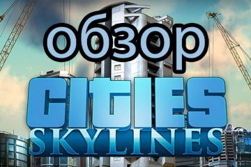 Обзор Cities: Skylines
