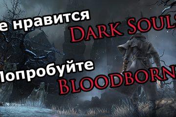Не нравится Dark Souls? Попробуйте Bloodborne!