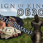 Обзор Reign Of Kings - опять обман?