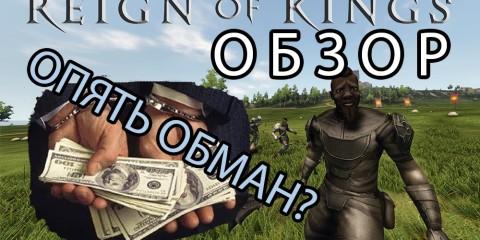 Обзор Reign Of Kings