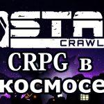 Обзор StarCrawlers - CRPG в космосе