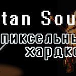 Обзор Titan Souls - пиксельный хардкор