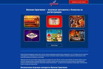 Испытайте свою удачу с онлайн-казино Vulcan Original