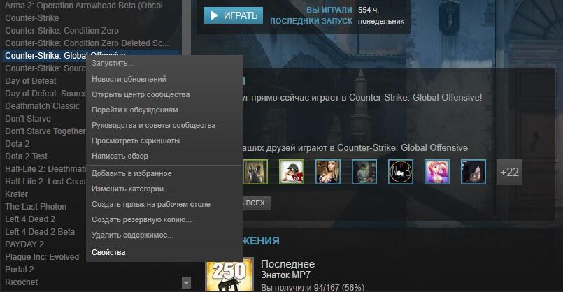 Как полностью удалить CS:GO?