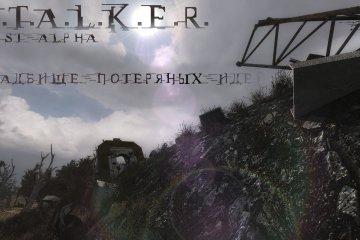 S.T.A.L.K.E.R. Кладбище потерянных идей