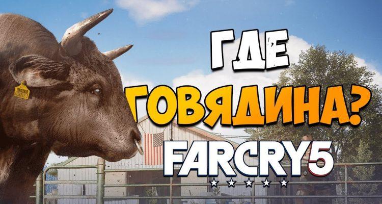 """Far Cry 5. Трофей """"Где говядина?"""". Как быстро получить?"""