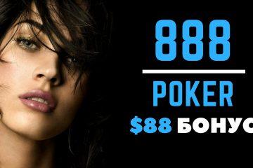 Как начать зарабатывать на 888poker: инструкция для новичков