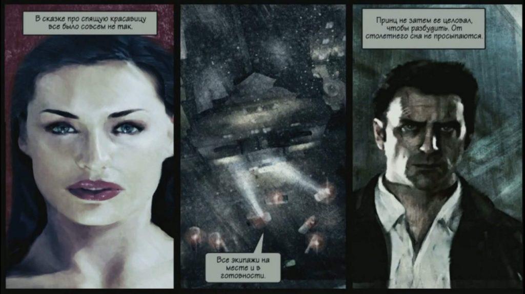 История Late Goodbye — музыкальной темы Max Payne 2