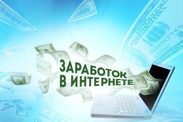 Заработок в онлайн - казино. Помощь новичкам