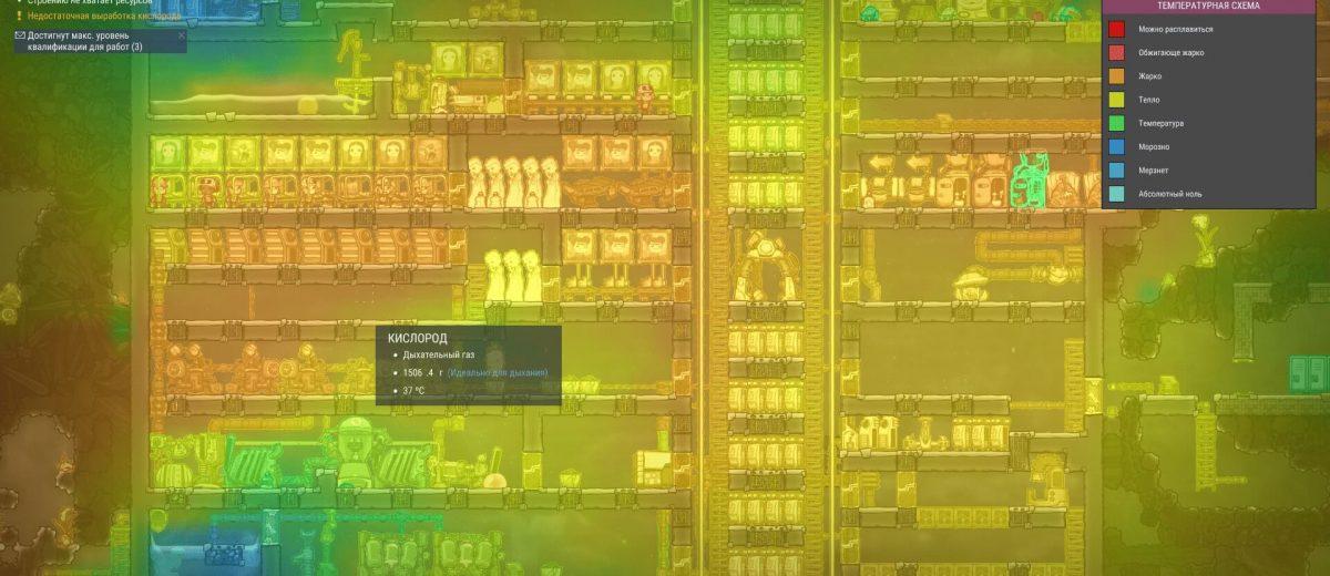 Oxygen Not Included — довольно сложный и проработанный симулятор, в который легко погрузиться новичку
