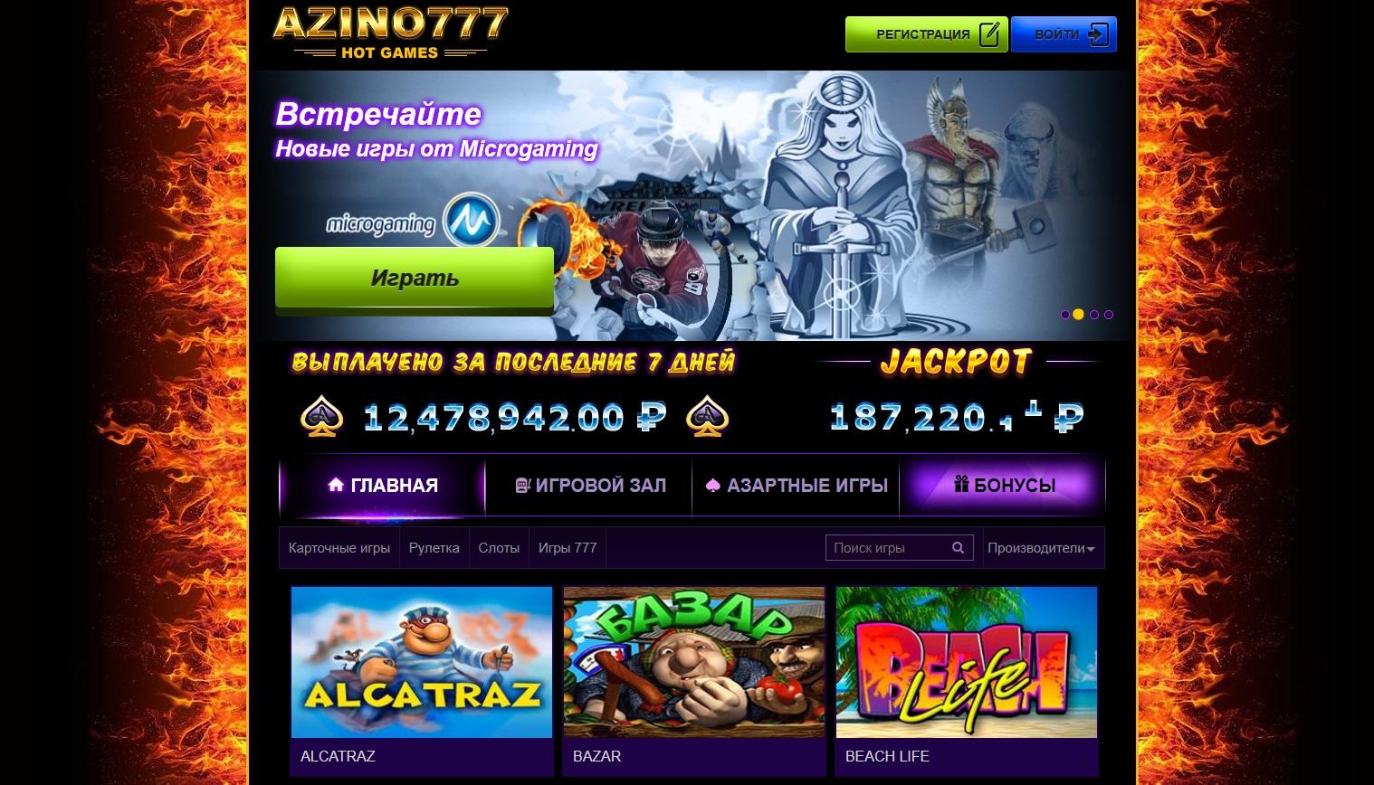azino777 org