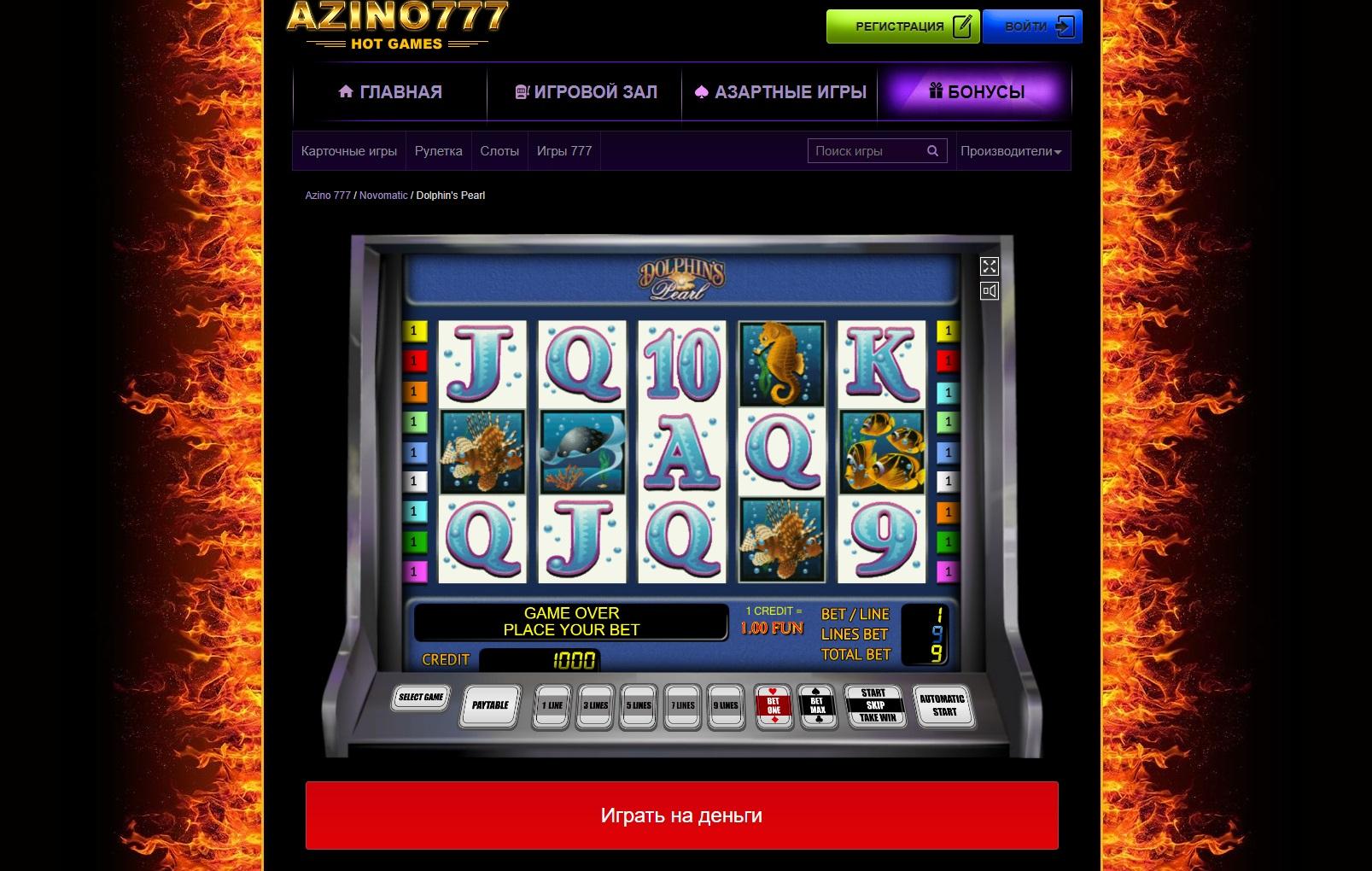 азино777 играть бесплатно