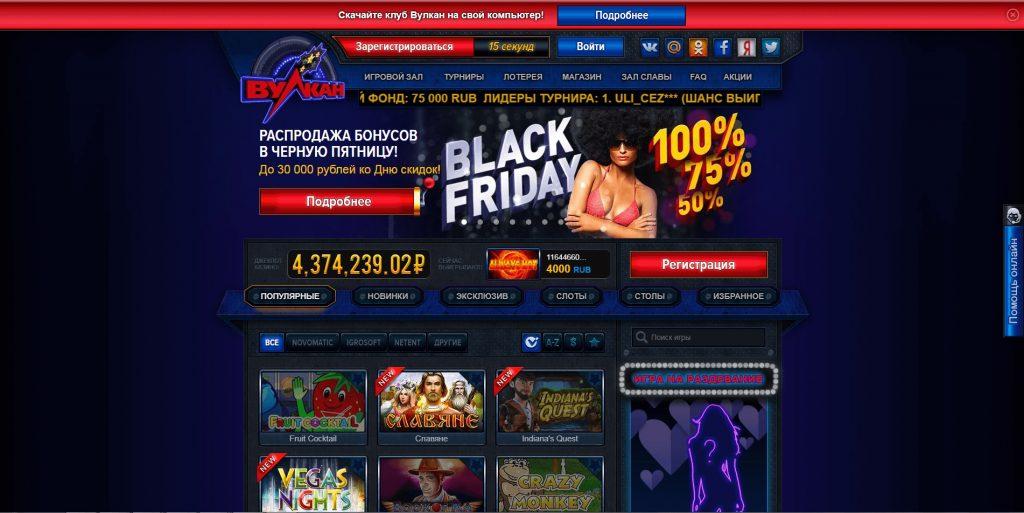Азартные развлечения от казино Вулкан
