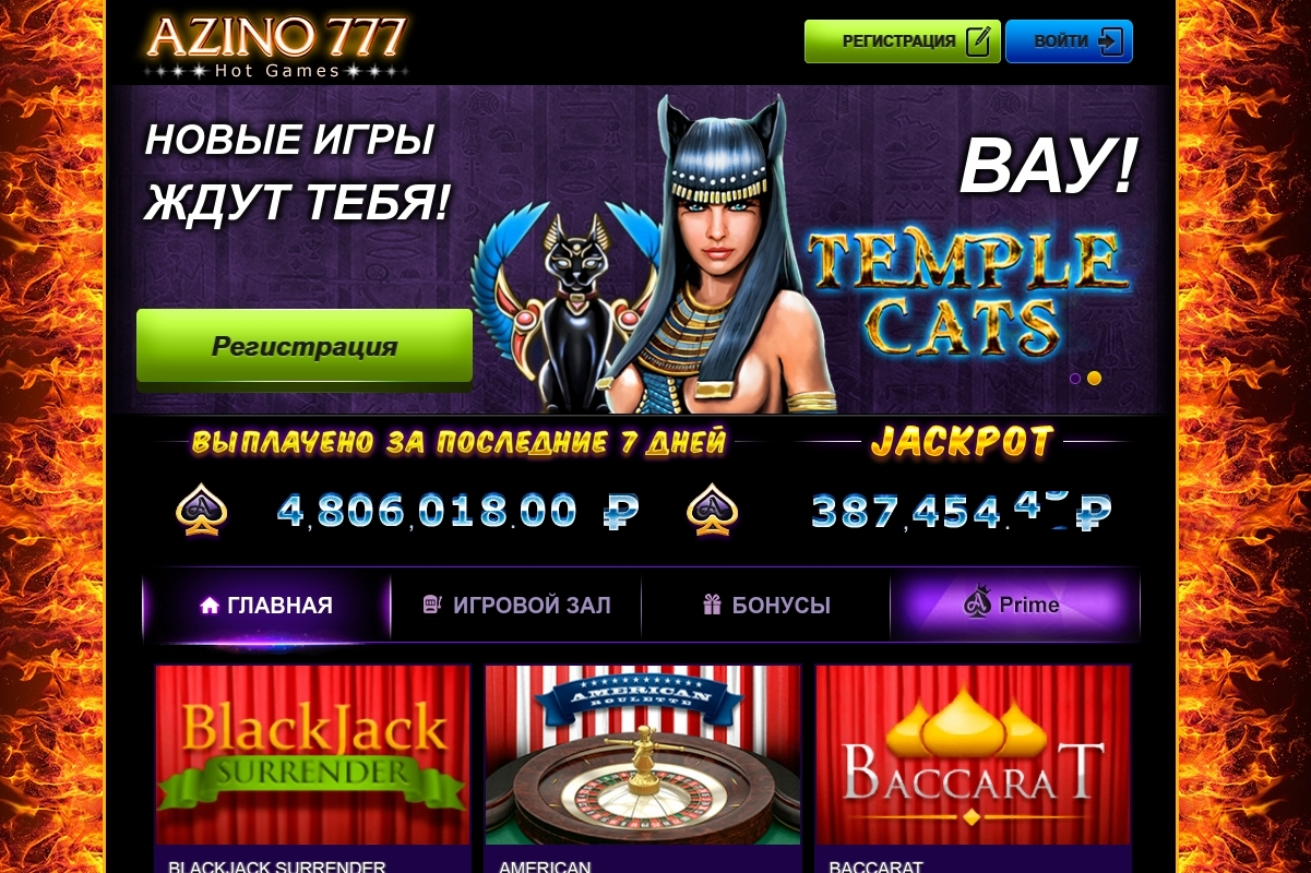 азино777 казино бонус