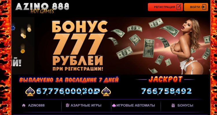 Игровые автоматы Азино 777 на смартфоне