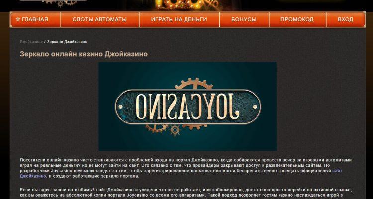 Честность онлайн казино