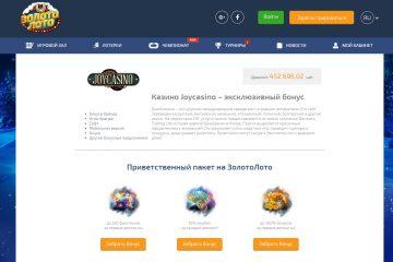 Джойказино казино онлайн