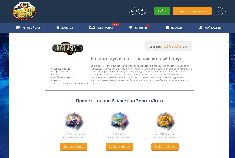 международное интернет-казино