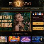 Это необходимо знать об игровом портале Эльдорадо