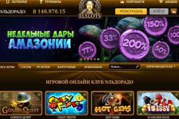 Как найти авторитетные онлайн-казино Elslots