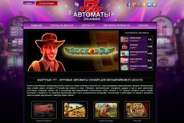 Как не ошибиться в выборе онлайн-казино 777
