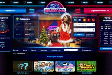 Лучшая стратегия для казино-онлайн Вулкан 24