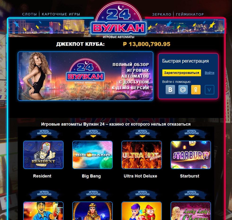 казино вулкан 24 онлайн зеркало