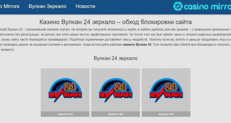 Обзор игровых автоматов онлайн казино Vulcan 24