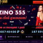 Слоты в крупном онлайн казино Азино 555