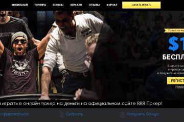 Обзор 888 poker: как играть на деньги?