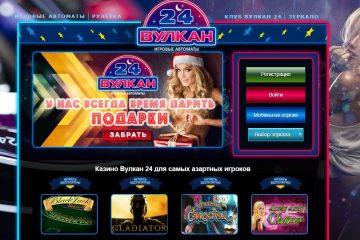 Обзор онлайн-казино Вулкан 24