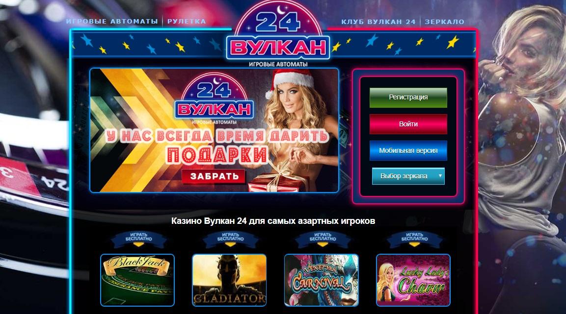 главная онлайн вулкан казино