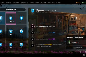 Far Cry New Dawn - специальная миссия (Селена): Глубокое погружение