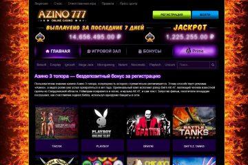 Прогрессивные игровые автоматы Azino и их особенности