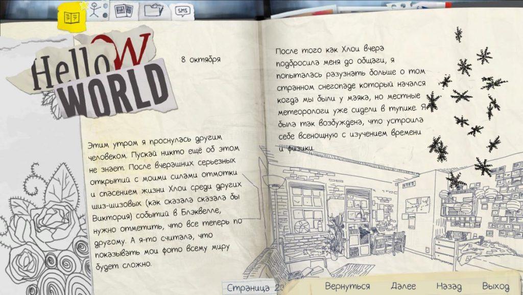 Как дневники делают игры человечнее
