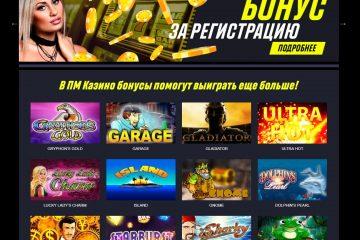 Регистрация в казино-онлайн PM