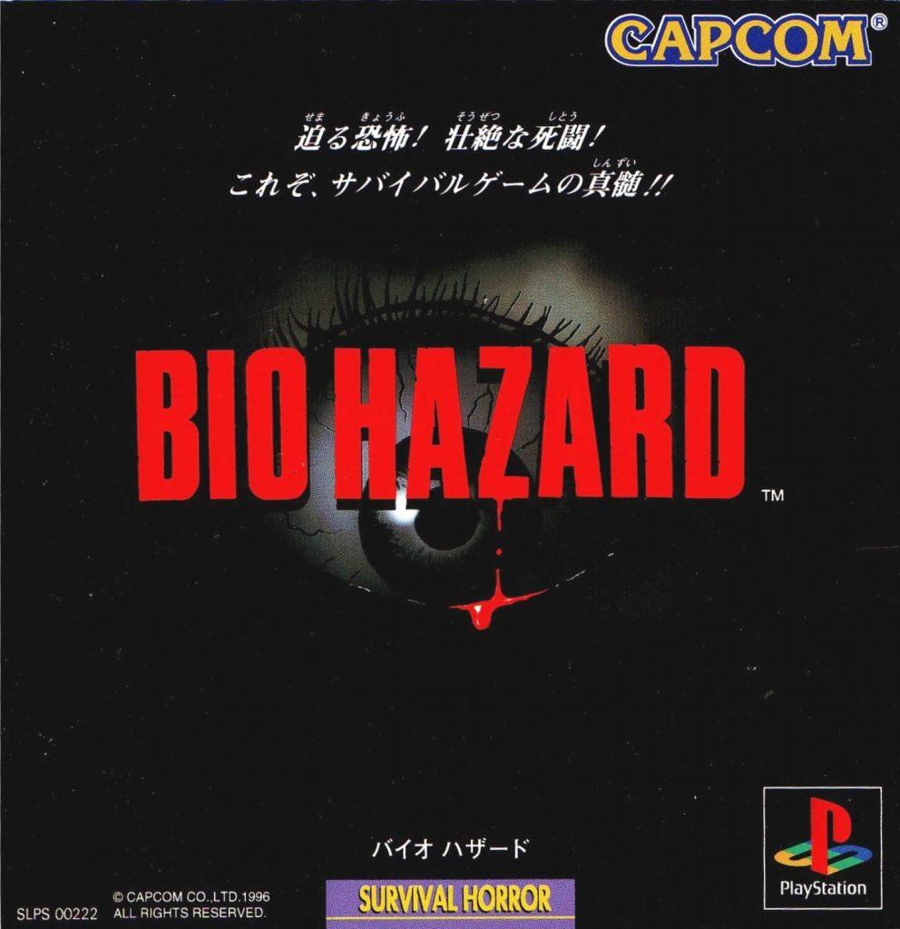 Что не так с обложкой оригинального Resident Evil?