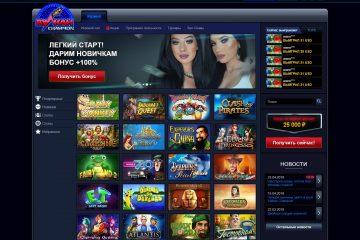 Развлечения онлайн-казино «Вулкан»