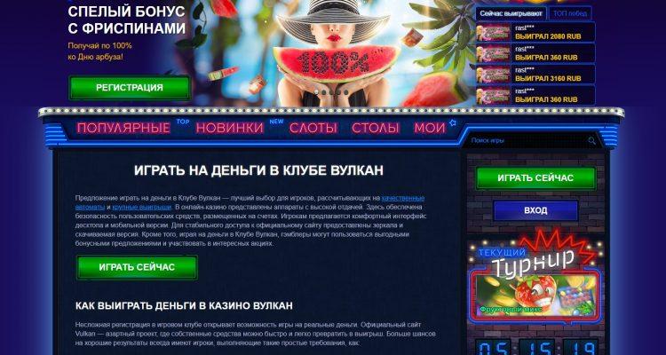 Как выбирать азартные игры казино, клуб вулкан играть онлайн на деньги