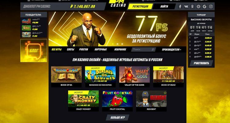 Интернет-казино PM Casino и его лучшие стороны