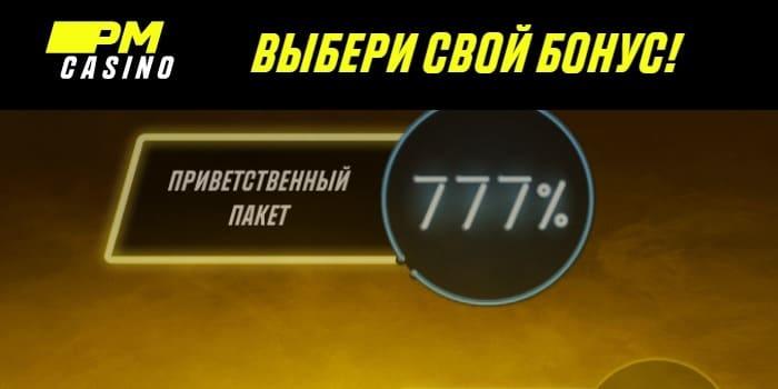Про онлайн-казино PM Casino